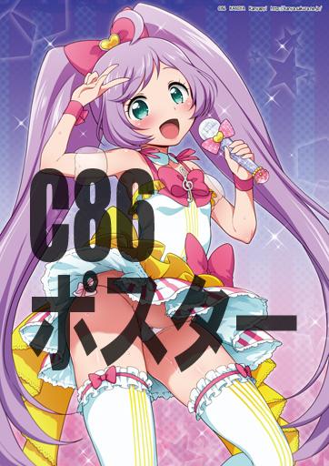C85ポスター